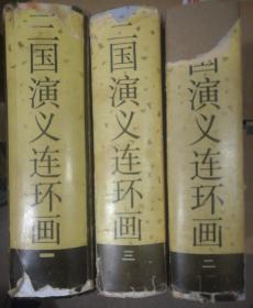 三国演义连环画(一 二 三)