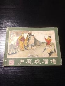 尸魔戏唐僧 (西游记连环画之六)(名人钤印本)