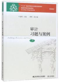 正版审计习题与案例第七版曲明 傅胜 东北财经大学9787565435843