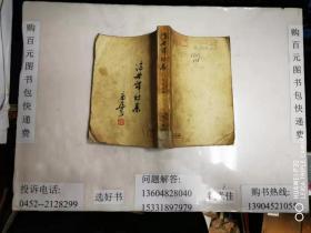 沫若译诗集  32开本