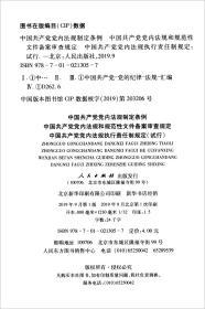 中国共产党党内法规制定条例 中国共产党党内法规和规范性文件备案审查规定 中国共产党党内法规执行责任制规定(试行)