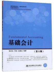 二手基础会计 第六版 赵丽生 常洁 东北财经大学出版社