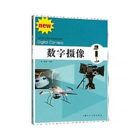 新书--高等院校摄影摄像基础教程:数字摄像