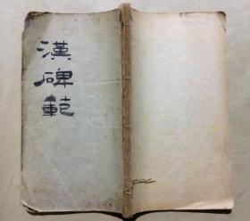 汉碑范  上册  缺第五·六卷