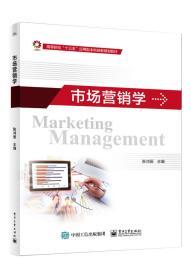 ∈市场营销学