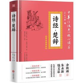 中国文化传统核心读本:诗经·楚辞(精选插图版)
