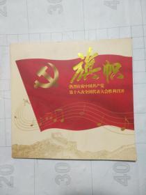 旗帜-热烈庆祝中国共产党第十八次代表大会胜利召开明信片(册装面值80分共18张)