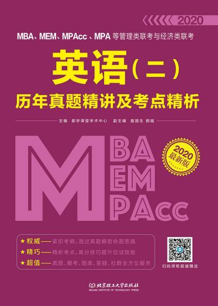 2020MBA、MEM、MPAcc、MPA等管理类联考与经济类联考英语(二)历年真题精讲及考点精析