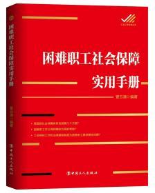 困难职工社会保障实用手册