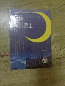 月亮与六便士(彩色插图+注释+免费听书,版本较好)