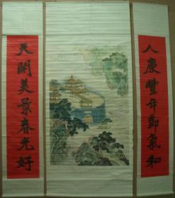 中堂及对联 唐诗画意  上世纪印刷品