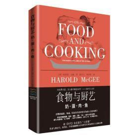 食物与厨艺:奶·蛋·肉·鱼