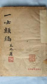 一士类稿——私藏品好——封面和内页·有两枚收藏章