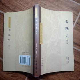 春秋史(校订本)