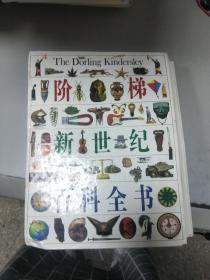 阶梯新世纪彩色图解百科全书