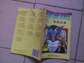 七龙珠;魔法师巴菲迪卷2