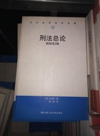 刑法总论(新版第二版)