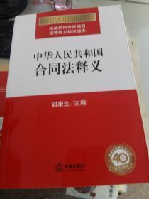 (正版4)中华人民共和国合同法释义(第3版)9787511843074