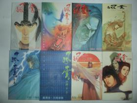 风云小说(有图小说)40本