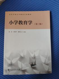 小学教育学 第三版第3版 黄济 劳凯声 檀传宝人民教育出版社 9787107334597