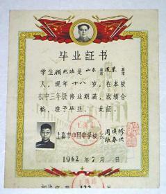 1962年上海市中国中学毕业证书