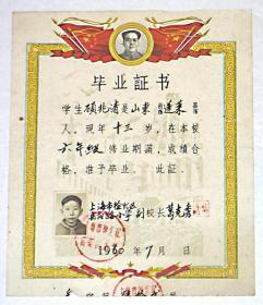 1960年上海市徐汇区岳阳路小学毕业证书