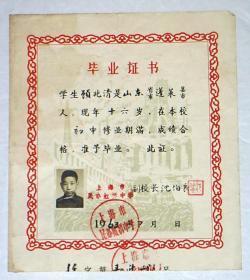 1963年上海市民办虹桥中学毕业证书