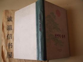 人民的愿望1976【朝鲜文】