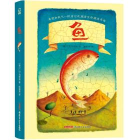 贝贝熊童书馆:鱼(儿童中篇小说)精装
