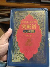 突厥语 大词典 第二卷