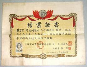 1957年上海市教育行政干部学校  结业证书