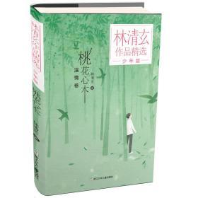 桃花心木/林清玄作品精选少年版