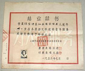 1956年上海市初等学校教师业余进修学校  结业证书