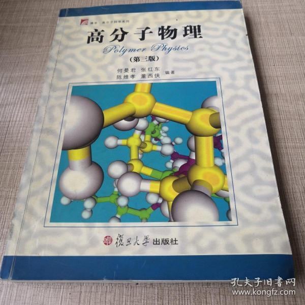 高分子物理(第三版)