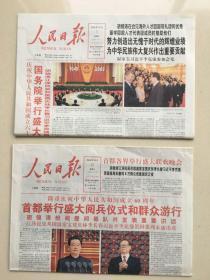 人民日报-建国六十周年,国庆大阅兵全彩印刷,