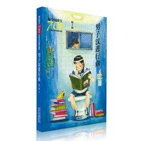 新中国成立70周年儿童文学经典作品集-男子汉进行曲