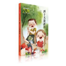 新中国成立70周年儿童文学经典作品集-四十大盗新传