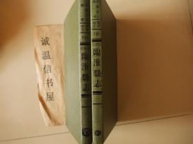 安徽省临淮县志(全二册) 【今安徽凤阳】