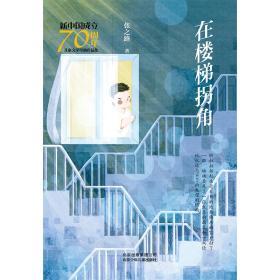 新中国成立70周年儿童文学经典作品集-在楼梯拐角