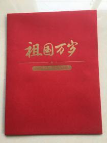 人民日报-1949 年10 月1 日国庆报,全,图 字迹清楚带包装盒品好