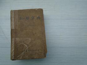 新华字典  新华辞书社 编 人民教育出版社出版1953年1版1印 全一册 1本60开精装,原版正版老书。详见书影