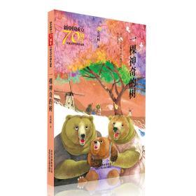 新中国成立70周年儿童文学经典作品集-一棵神奇的树