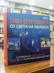 1001ОТГОВОРА ОТ СВЕТА НА НАУКАТА  1001来自科学界的答案
