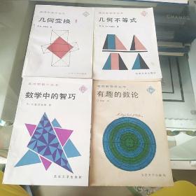 美国新数学丛书:几何变换(第一册)、几何不等式、数学中的智巧、有趣的数论、(四本合售)