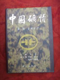 中国矿情(第二卷 金属矿产)
