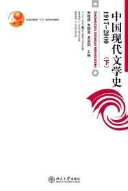 正版 中国现代文学史(1917-2000) 朱栋霖 出版社 97873011120