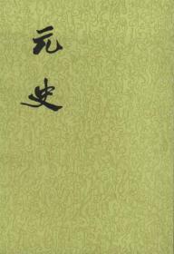 元史(全十五册)