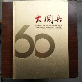 8开画册大阅兵,仅印5000册,全彩页,有周,郭,徐,令等