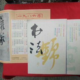 《书法》杂志(1988/2+3期)+(唐•枊公权《蒙诏帖》)