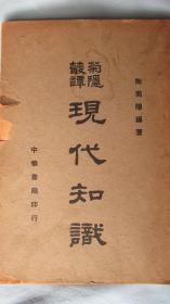 菊隐丛书——现代知识——1940年10月初版初印——内容大多与抗战有关。